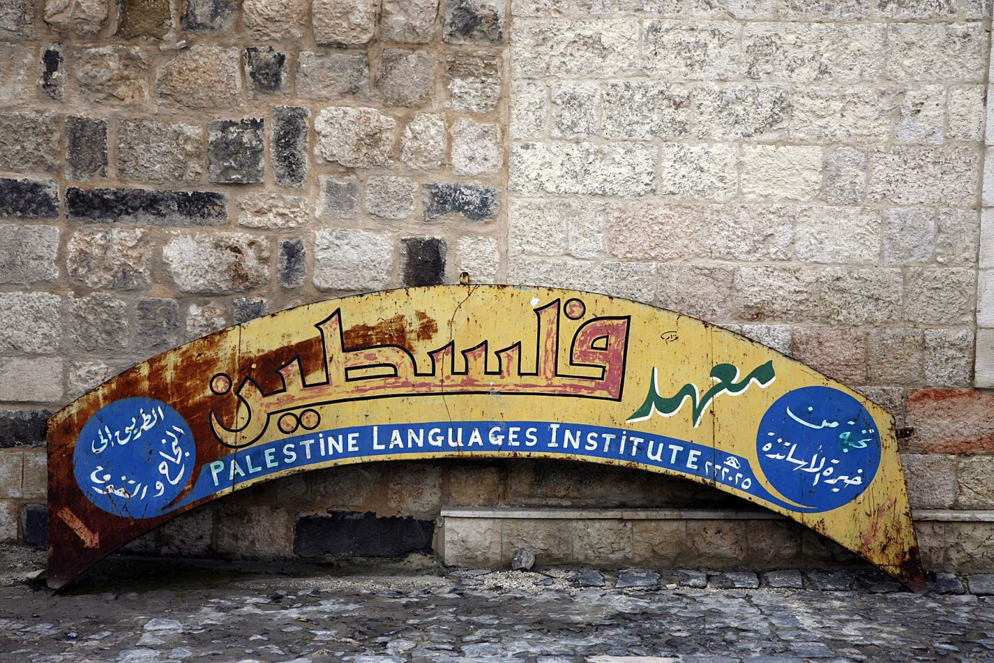 Anthony Ellis Photography: Shadows and Steps - معهد فلسطين (Palestine Languages Institute)
