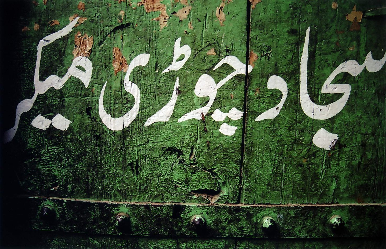 Anthony Ellis Photography: Zindabad - White Script on Green Door