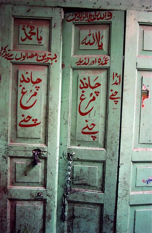 Anthony Ellis Photography: Zindabad - Red Script on Mint Green Doors